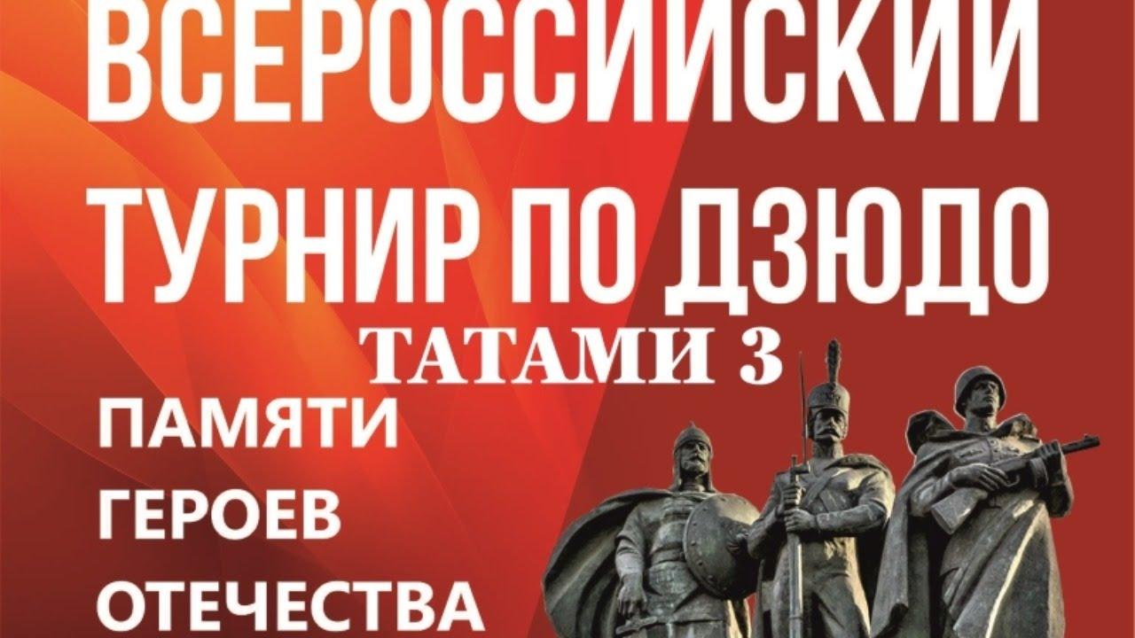 300 дзюдоистов приедут в Тюмень на Всероссийский турнир памяти Героев Отечества